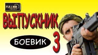 ВЫПУСКНИК 3. РУССКИЙ БОЕВИК 2017 ФИЛЬМ