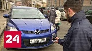 Бонусы в подарок: о езде без правил можно будет сообщить по Интернету - Россия 24