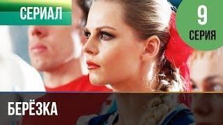 ▶️ Берёзка 9 серия - Мелодрама   Фильмы и сериалы - Русские мелодрамы