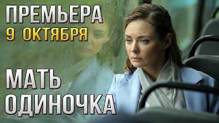 Новинки мелодрамы 2020 / Русские мелодрамы 2020 фильм мелодрамы новинки премьера сериал 2020