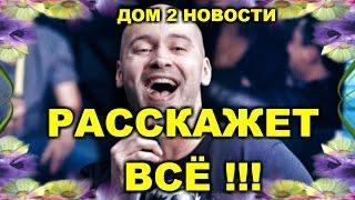 Дом 2 Новости. Андрей Черкасов сообщил,что расскажет всё. Последние новости Дом2 #СвежачокизДома2