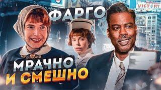 Сериал [ ФАРГО ] обзор сериала 2020 от FX | Стоит ли смотреть 4 сезон?