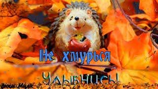 Доброе Утро ! Чудесного Осеннего Дня !  Открытка С Добрым Утром !Красивое Пожелание С Добрым Утром .