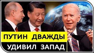 Путин всему миру продемонстрировал курс России! – последние новости политики в России и мире