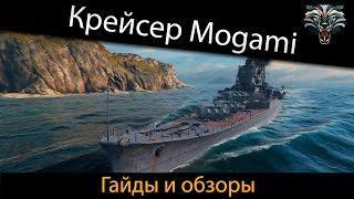 """Сокрушительный выстрел """"Mogami"""". World of Warships."""