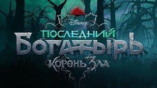Последний богатырь 2: Корень зла (2020) / приключения, семейный, комедия, фэнтези/ Фильм в HD