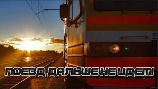 СТРАШНЫЕ ИСТОРИИ НА НОЧЬ - Поезд дальше не идет