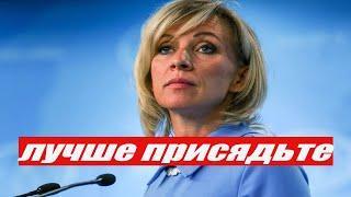 МИД РФ Новости события сегодня новости мира свежие события