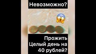 Прожить целый день на 40 рублей)Невозможно-OllEGS