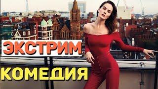 Заряженная комедия! будете смеяться с первых минут - ЭКСТРИМ / Русские комедии 2021 новинки