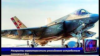 Раскрыты характеристики российского истребителя поколения 6++ - Последние Новости