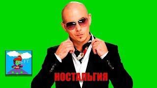 НОСТАЛЬГИЧЕСКИЕ ПЕСНИ 2000-Х ГОДОВ
