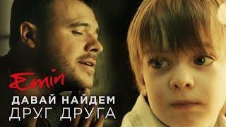 EMIN - Давай найдем друг друга Премьера 2016 !!! (Official Video)