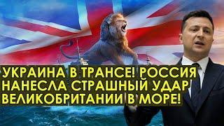 Украина в трансе! Россия беспощадно перекрыла Черное море флоту Великобритании