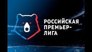 Чемпионат России по футболу 2018/19 РФПЛ. 2 тур Расписание матчей и Турнирная таблица.