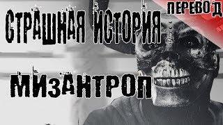 СТРАШНАЯ ИСТОРИЯ - Мизантроп