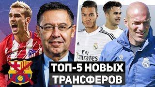 ВОЙНА МЕЖДУ БАРСЕЛОНОЙ И АТЛЕТИКО! Распродажа Реал Мадрида! / Трансферы 2019