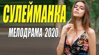 Раскошнейший фильм!!!!!!!   СУЛЕЙМАНКА   Русские мелодрамы 2020 новинки HD 1080P