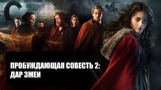 Пробуждающая совесть 2: Дар змеи (Фильм 2019) Фэнтези, драма, приключения, семейное кино