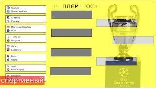 Лига Чемпионов 2019. Результаты. Расписание. Реал вылетает,  Тоттенхэм и Аякс в ¼ финала.