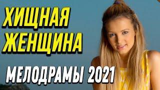 Мелодрама про опыт [[ Хищная женщина ]] Русские мелодрамы 2021 новинки HD 1080P