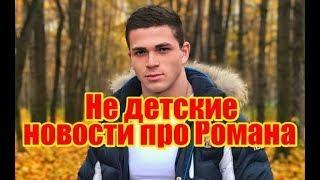 Не детские новости про Романа Капаклы. Дом2 новости и слухи