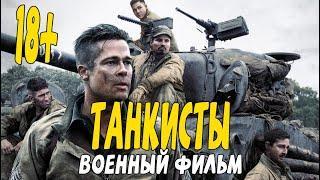 Фильм 2020 они думали, что они непробиваемые  - ТАНКИСТЫ @ Военные фильмы 2020 новинки HD