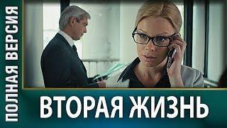 Фильм стоит посмотреть всем! ВТОРАЯ ЖИЗНЬ Русские мелодрамы новинки, сериалы HD