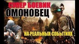 Кино русский боевик 2018  ОМОНОВЕЦ  фильмы на реальных событиях HD Новинка