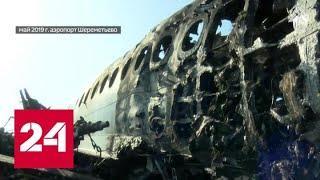 Ошибка пилота: можно ли было предотвратить трагедию Sukhoi Superjet в Шереметьево - Россия 24