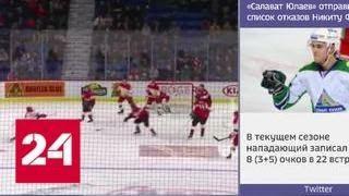 В Канаде стартует молодежный чемпионат мира по хоккею - Россия 24