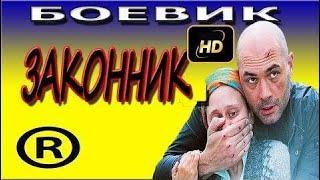 боевики 2017 года Законник новый боевик 2017 года криминальный фильм новинка. России Приключения 20