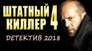 ШТАТНЫЙ КИЛЛЕР 4 БОЕВИК 2018
