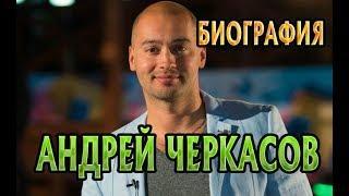 Андрей Черкасов - биография, личная жизнь, фото, жена, дети. Участник шоу Дом 2