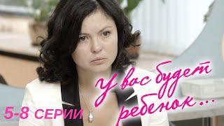 У вас будет ребенок   5-8 серии   Русский сериал   Мелодрама