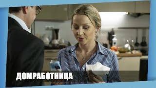 Фильм влюбил многих! [ ДОМРАБОТНИЦА ] Новые русские мелодрамы, новинки 2018 hd на канале!