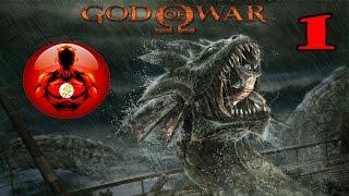 +18 Прохождение Игры God of War Часть 1 - Гидра!!!