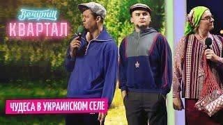 Чудеса в украинском селе   Шоу Вечерний Квартал 2020
