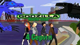 Годзилла: Остров Монстров 4 серия (Рисуем мультфильмы 2)
