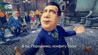 Рэп баттл Саакашвили и Порошенко