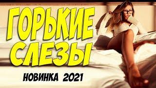 Стопроцентный свежак 2021 ** ГОРЬКИЕ СЛЕЗЫ @ Русские мелодармы 2021 новинки HD 1080P