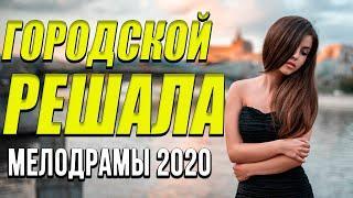 Замечательная мелодрама  [[ Городской решала ]] Русские мелодрамы 2020 новинки HD 1080P