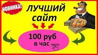 Как заработать в интернете 100 руб в час без вложений школьнику