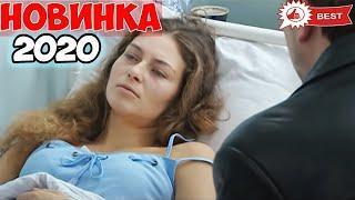 Фильм не так давно вышел! ХОЗЯЙКА ТАЙГИ Русские мелодрамы 2020 новинки, фильмы 1080
