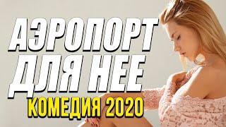 Комедия про бизнес перелетов и любовь - АЭРОПОРТ ДЛЯ НЕЕ / Русские комедии 2020 новинки HD