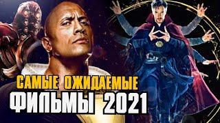 Самые ожидаемые фильмы 2021 года