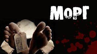 Страшные Истории От Гробовщика - Морг