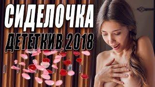 ФИЛЬМ 2018 СНЕС ВСЕХ / СИДЕЛОЧКА / Русские детективы 2018 новинки, премьеры 2018 HD
