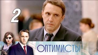 Оптимисты. 2 серия (2017) Драма, история, приключения @ Русские сериалы