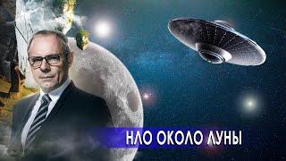 НЛО около Луны. Аполлон-11. Странное дело. Документальный фильм. (02.12.2020).